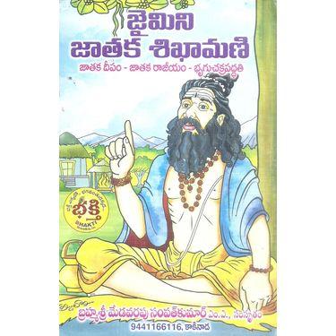 Gemini Jathaka Sikhamani