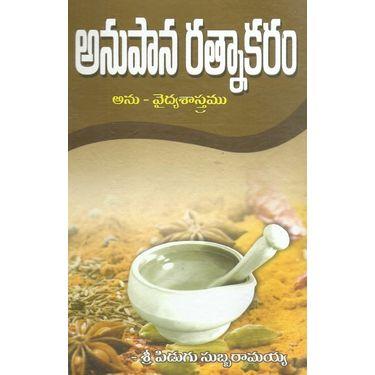 Anupaana Rathnakaram