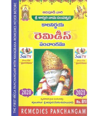 Adipudi Vari Sri Sarvari Nama Savatsara Kalanirnaya Remidies Panchangamu 2020- 2021