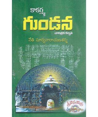 Kakarthya Gundana