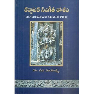 Karnataka Sangeetha Kosham