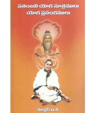 Pathanjali Yoga Sutramulu Yoga Prasangamulu