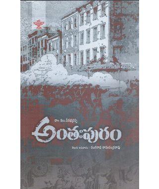 Anthahpuram