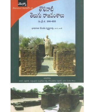 Tholinati Telugu Raja Vamshaalu