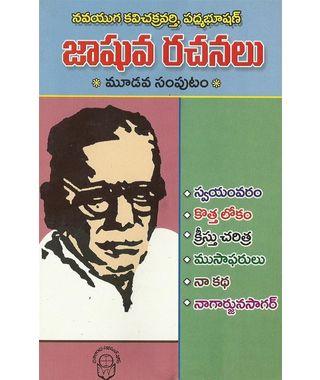 Jashuva Rachanalu- 3 (Swayamvaram, Kothalokam, Kristhucharitra, Musafarlu)