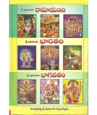 Ramayanam- Bharatham- Bhagavatham