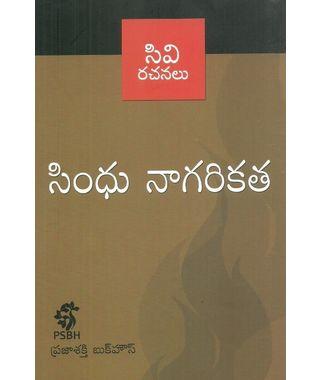 Sindhu Nagarikatha