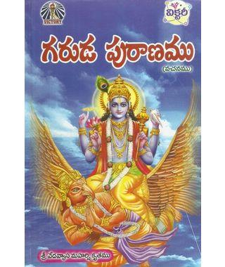 Garuda Puranamu