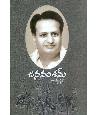 Janavamsham