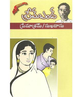 Premasram/Sukhadasu