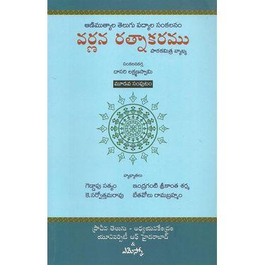 Varnana Ratnakaramu 3