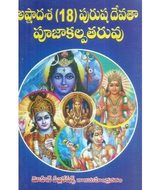 Ashtadasa Purusha Devatha Pooja Kalpataruvu