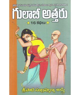 Gulabee Atthaaru