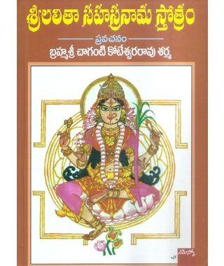 Sri Lalitha Sahasranama Sthotram
