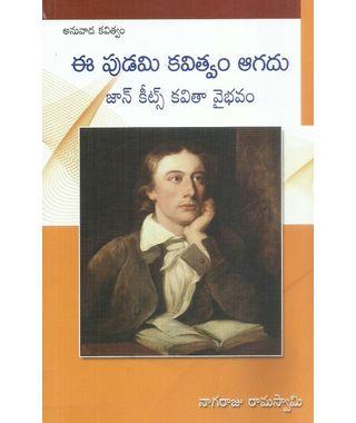 Ee Pudami Kavitvam Aagadu