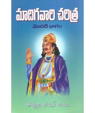 Madigavari Charitra- Modati Bhagam