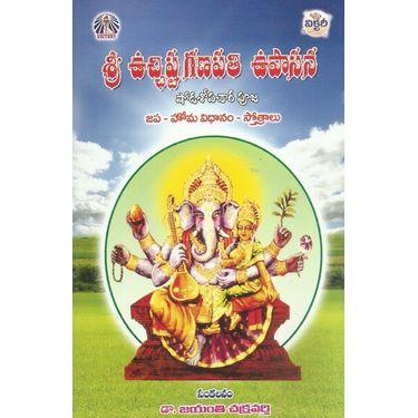 Sri Ucchishta Ganapathi Upaasana