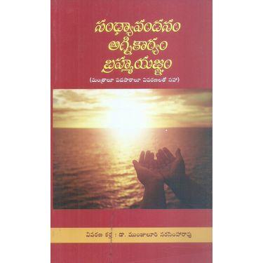 Sandhyavandhanam Agnikaryam Bramhayajnam (Mantralu Padapatalu vivaranalatho Saha)
