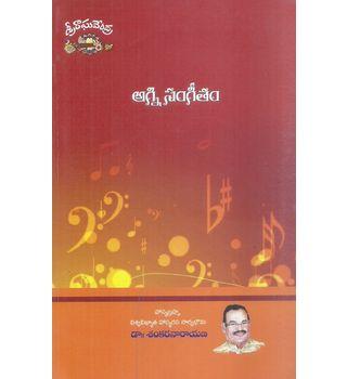 Agni Sangeetham