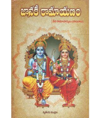 Janaki Ramayanam 1 & 2