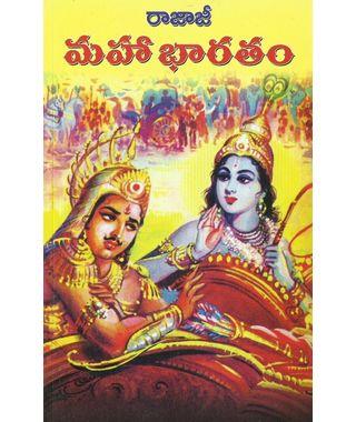Rajaji Mahabaratam