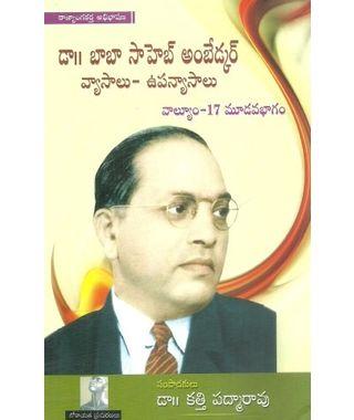 Dr Baba Saheb Ambedkar Vyasalu- Upanyasalu