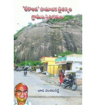 Rekonda Samajika Chaitanyam Grameena Sthithigathulu