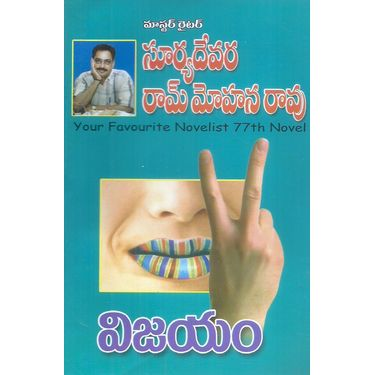 Vijayam