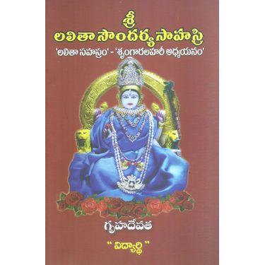 Sri Lalitha Soundarya Sahasri