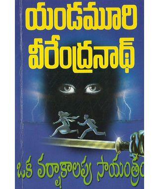 Oka Varshakalapu Sayantram
