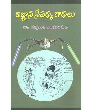 Vignana Nepadhya Gadhalu