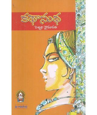 Kadha Sudha