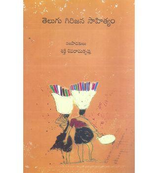 Telugu Girijana Sahityam