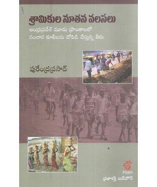 Sramikula Nuthana Valasalu