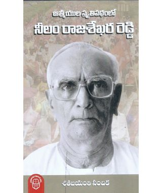 Aathameeyula Smruthipathamlo Neelam Rajasekhara Reddy