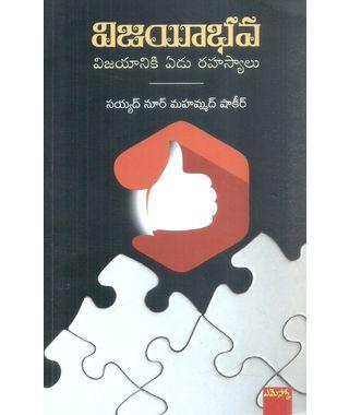 Vijayiibhava
