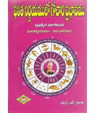 Phalitha Nirnayamlo Gochara Prabhavam