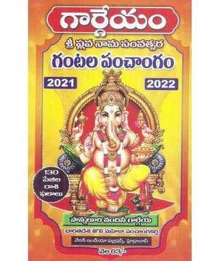 Gargeyam Sri Plava Nama Samvatsara Gantala Panchamgamu- 2021- 22