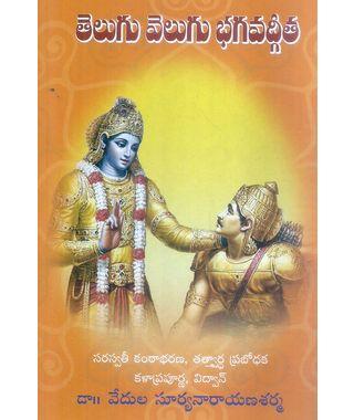 Telugu Velugu Bhagavadgeetha