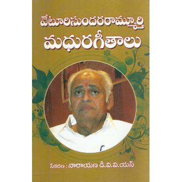 Veturi Sundararama Murthy Madhura Geetalu