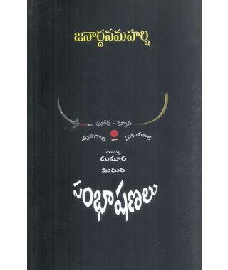 Madhura Sambhashanalu