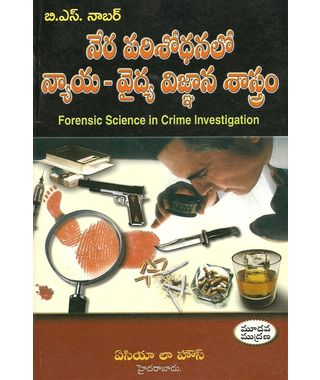 Forensic Science in Crime Investigation(Telugu)