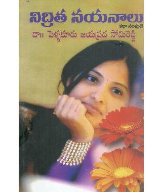 Nidritha Nayanalu
