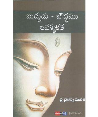 Buddhudu- Bouddhamu Aavashyakata
