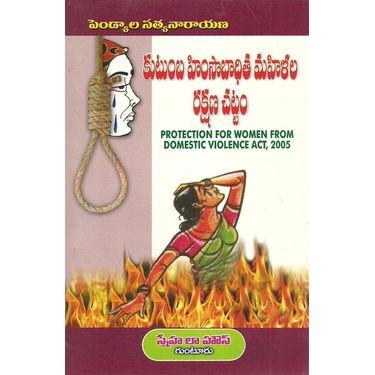 Kutumba Himsabadita Mahillala Rakshana Chattam