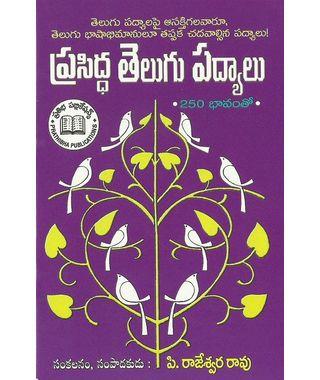 Prasidha Telugu Padhyalu
