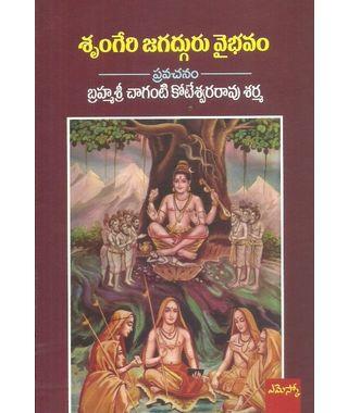 Srungeri Jagadurga Vaibhavam