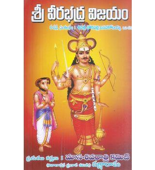 Sri Virabhadra Vijayam