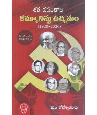 Sathavasanthala Communist Udhyamam