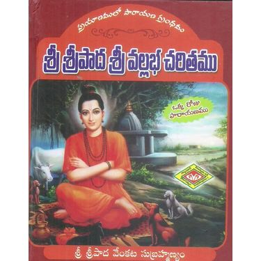 Sri Sripada Sri Vallabha Charitamu